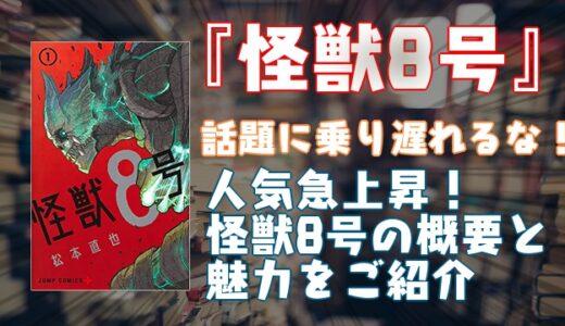 オススメ漫画『怪獣8号』今ならまだ怪獣8号読者に追いつける!面白いと話題沸騰中!作品概要・あらすじ・登場人物紹介