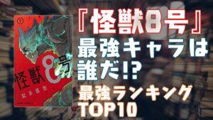 『怪獣8号』最強キャラクターは誰だ!?最強ランキングTOP10