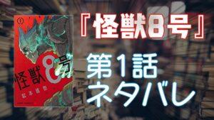 人気急上昇漫画【怪獣8号】第1話ネタバレ