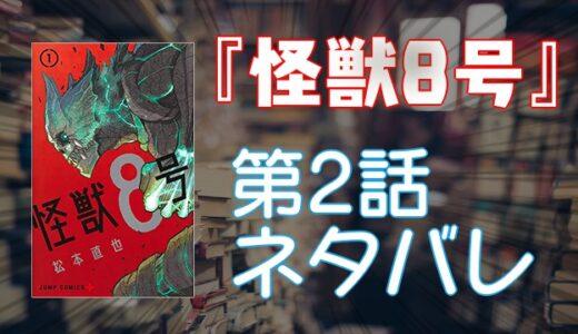 漫画『怪獣8号』第2話ネタバレ
