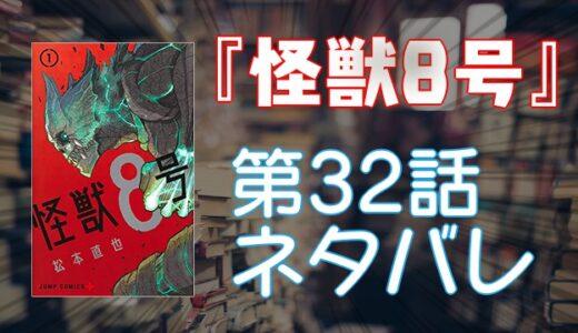 【最新話】『怪獣8号』32話ネタバレ