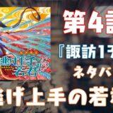 『逃げ上手の若君』第4話ネタバレ『諏訪1333』