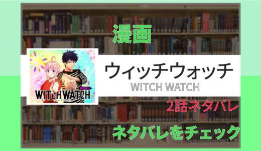 ウィッチウォッチ 2話ネタバレ「マジカルな二人」