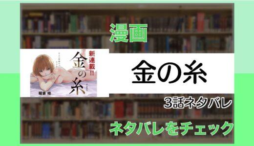 金の糸 3話ネタバレ~嘘がバレた!?~