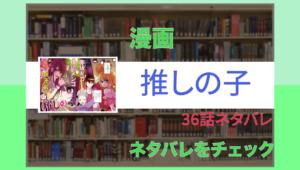 推しの子 36話ネタバレ「前夜」
