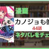 「紫乃と咲」カノジョも彼女:44話ネタバレ