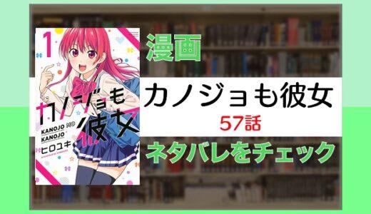 「カノジョと覚悟②」カノジョも彼女:57話ネタバレ