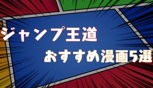 【2021年】ジャンプ王道漫画おすすめ5選