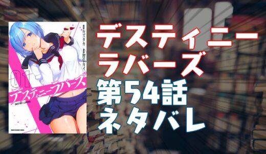 「デスティニーラバーズ」54話ネタバレ・エロシーン紹介!『IじゃなくてもEじゃん』