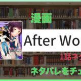 After World 1話ネタバレ「終末のハーレムの続編!!!」