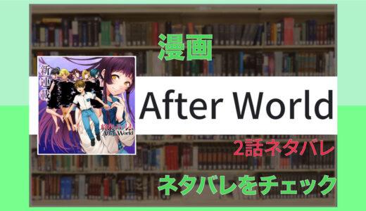 After World 2話ネタバレ「一つ屋根の下でハーレム」