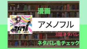 アメノフル 3話ネタバレ「超最強ルセット登場!」