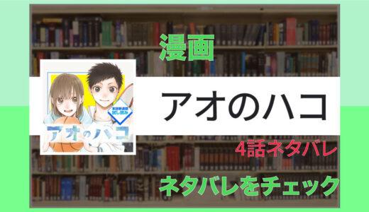 アオのハコ 4話ネタバレ「お似合いの2人!?」