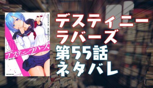 「デスティニーラバーズ」第55話ネタバレ・エロシーン紹介!『御子柴京の場合』