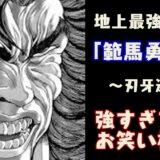 【考察】『範馬勇次郎』強すぎてお笑い枠へ~刃牙道編~
