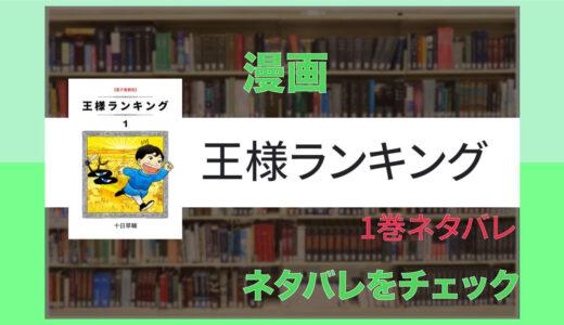 【みんなにバカにされるダメ王子】漫画「王様ランキング」ネタバレ1巻