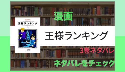 【アベンジャ-ズのソーとロキの関係!?】漫画「王様ランキング」ネタバレ3巻