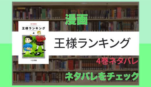 【劇的な復讐!?】漫画「王様ランキング」ネタバレ4巻