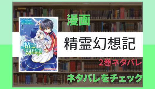 因縁の相手との対決が!?「精霊幻想記」2巻ネタバレ