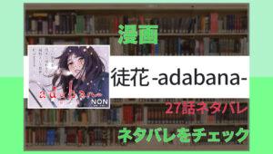 次回、最終回!adabana-徒花-:27話ネタバレ