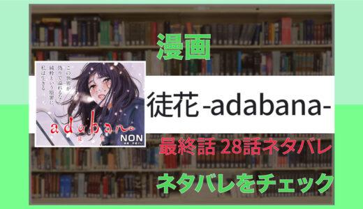 ついに最終話!adabana-徒花-:28話ネタバレ