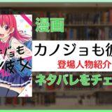 【2021年7月アニメ放送中】カノジョも彼女 登場人物紹介