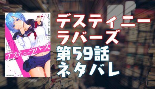 「デスティニーラバーズ」第59話ネタバレ・エロシーン紹介!『幼なじみの裸』