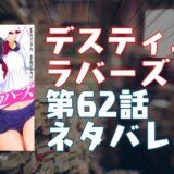 「デスティニーラバーズ」第62話ネタバレ・エロシーン紹介!『オナ禁の効用』